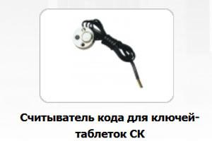 считыватель кода для ключей-таблеток